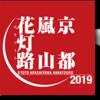 京都 嵐山花灯路 竹林の小径  2019年12/13(金)~/22(日)