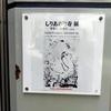 しりあがり寿展「ゆるく、ひらく in 名古屋」
