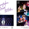 2019年 宝塚歌劇にポリコレはあるか または必要か