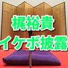 IPPONグランプリ、梶裕貴の出演シーンまとめ!【動画あり】
