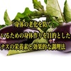 身体の老化防止の強い味方。「ナス」の栄養素と調理法。激しい運動をするアスリート必見の麻婆茄子!