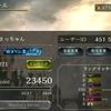 Shadowverse【シャドウバース】36,37日目