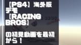 初見動画【海外版デモ】PS4【RACING BROS】を遊んでみての感想!