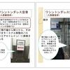 成田→ワシントンダレス→アメリカ国内線乗換マニュアル➁