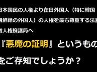 【京都地方法務局人権擁護課の大暴走】言ってもいない暴言を根拠もなく言ったと決めつけ、市民の人権を蔑にする京都地方法務局人権擁護課の恐ろしい実態