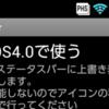 Android WX10K で右上のバッテリー量を数値で表記する
