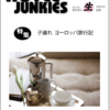 明日、ホテル情報誌「ホテルジャンキーズ」Vol.128 発売です!