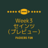 【NFL2020 Week3 プレビュー】グリーンベイ・パッカーズ vs ニューオーリンズ・セインツ
