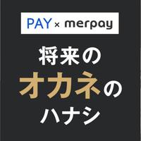 merpay×PAY「将来のオカネのハナシ」を開催します! #メルペイなう vol.2