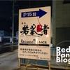 【二本松市 ラーメン】若武者でラーメンを食べた話。