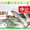 道の駅どうし 6月7月の開催予定イベント中止!