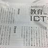 【メディア掲載】 月刊私塾界 1月号発刊