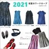【2021年初夏】アラフォー主婦のミニマルなワードローブ、メインはワンピース4枚