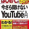 YouTubeの規制 「1万再生未満のチャンネル」は広告非表示になるってどういう事?