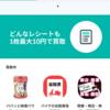 レシートでお金が貯まるアプリ「ONE」