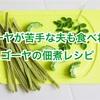 【レシピ】ゴーヤが苦手な夫も食べられた、ゴーヤの佃煮レシピ