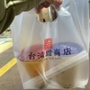【台湾甜商店】久しぶりにタピオカを食す▶︎中学生、子どもICOCA終了のお知らせ