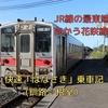 【快速はなさき 乗車記】JR線の最東端へ向かう花咲線の旅!快速「はなさき」乗車記(釧路⇒根室)