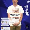 グノシーQ速報 あべちゃん最高!参加すれば抽選で390円もらえるサンキューWEEK
