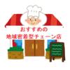 【保存版】添乗員オススメの美味しい地域密着型チェーン店