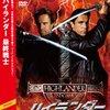 『ハイランダー 最終戦士』DVD