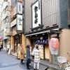 【日本橋】老舗おでん屋のとうめしでしょう