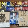 本5冊無料でプレゼント!(3265冊目)