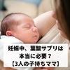 妊娠中、葉酸サプリは必要?【3人の子持ちママ】