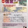 週刊エコノミスト 2019年09月17日号 信金ランキング/消費増税のナゾ/ニッポンの海から消える魚たち 漁業資源管理は間に合うか