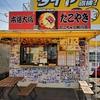 【グルメ】ネットで美味いと人気のタコ焼き屋さん!評判通り美味かった! ~たこちゅう 千葉鴨川 ~