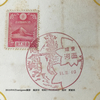風景印 記念スタンプ 昭和11年2月10日 面河(おもご) 愛媛県