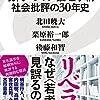 書評『現代ニッポン論壇事情 社会批評の30年史』