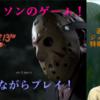 【Friday the 13th The Game:13日の金曜日】#8 逃げながらジェイソン側の特徴を解説してみた!