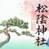 松陰神社(東京・世田谷)春例大祭の御朱印