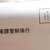 ふるさと納税ワンストップ特例申請で封筒に切手を貼ることも