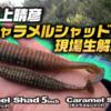 【一誠】村上晴彦さんがキャラメルシャッド各サイズについてインプレ!