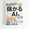 「Pythonで儲かるAIをつくる」はビジネス向けの超実践的な機械学習本でした