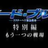 本日、運命の再会です!『コード・ブルー 特別編 もう一つの戦場』が放送されるんです!