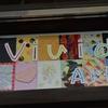 湘南ヴィヴィットアート展へぜひお出かけください。