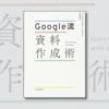 『Google流資料作成術』はデータを使ってビジネスを改善したい人の必読書です