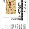 近代日本の音楽百年 黒船から終戦まで 第4巻 ジャズの時代