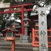 「春日神社」(名古屋市中区)