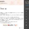 2019/7/6朝かぶ情報