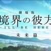 【聖地巡礼】境界の彼方・中編