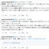 浜崎あゆみさんの自宅写真を公開されTwitterで怒っていた話-SNSなどで芸能人と近い存在だと思っている奴が多すぎる-