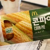 韓国マックから新発売のコーンパイ。