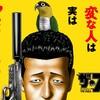 関西版クライムアクション漫画、ザ・ファブルが面白かった。。。!話