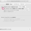 Macのコマンドでスクリーンセーバー・画面ロック・画面オフ