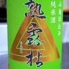 熟露枯 山廃純米原酒