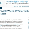Apple Watchの「AppleCare+」、Sportは59ドル、Editionは999ドル